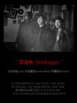 Shinkaigyo: 吉本章紘 (sax), 岩見継吾 (contrabass), 林頼我 (drums)