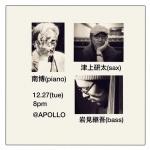 南博 (pf), 津上研太 (sax), 岩見継吾 (bass)