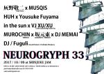Keiji Haino x MUSQIS, HUH x YousukeFuyama, in the sun x XU/XU, MUROCHIN x SAKAMOTO x DJ MEMAI