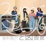 Shiro to Eda, Doroumi, Yumemiruminato, Ryusuke Tanaki & Toshokan