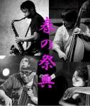 古川忠幸 (Sax), 直江実樹 (Radio), 池上秀夫 (Contrabass), 木村由 (Dance)