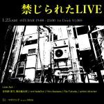 禁じられたLIVE: action directe©, 念形師 家元 須永健太郎, Rie Fukuda, not fadeOut, Hiro Ikezawa, DJ マボロシ子