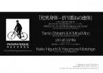 Tamio Shiraishi & K. Mical. Mico, pro eto contra, keiko higuchi & yasumune morishige