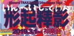 KelvinT, Tokisato Miztsuru, Nerve, suzueri, Naoki Nomoto, Makoto Oshiro, KΣITO, Renick Bell, more