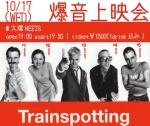 Fuck'in Loud Movie Theater (爆音上映会) - Trainspotting