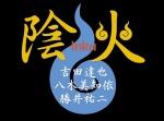 Inka (Michiyo Yagi, Tatsuya Yoshida, Yūji Katsui)