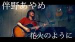 Saki Imanami, Mike Marubasi, Ayame Tomono