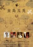 OTO tachihiko, Takasaki Sakuyako, Utamainotsukasa (Usami Jin, Nakamura Kanako)