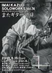 今井和雄ソロワークス vol 74 またギターの日 (Kazuo Imai soloworks vol. 74 another guitar day)