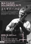 今井和雄ソロワークス vol 75 またギターの日 (Kazuo Imai SOLOWORKS vol. 75 another guitar day)
