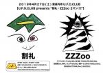 ZZZoo, 割礼 (Katsurei)
