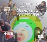 rariha (solo), suisei, nakahara-chu, RQRQ