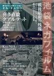 Naoki Kita Quartet @ Toshima Civic Centre Hall