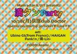 Ubino Gt (France), HAIGAN, Pank!n, 燐-Lin-