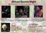 AFRICAN GROOVE NIGHT: Sinsimba, あらかり大輔, スミ・マズィタテグル, DJ Shochang