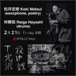 松井宏樹 (saxophone, poetry), 林頼我 (drums)