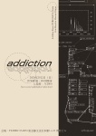 addiction: s elliot perez, eric beyeler