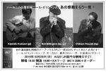 Neil Billington (from New Zealand), Chikara Tsuzuki & Kiyohito Koizumi