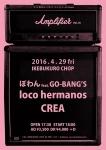 AMPLIFIER Vol. 10: Powan (ぽわん) feat. GO-BANG'S, loco hermanos, CREA