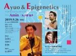 Ayuo & Epigenetics with Amin & Tomoko Maruono