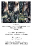 伊藤匠 (ts. eff), 栗田妙子 (pf), 細井徳太郎 (gt)