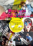 Musique Concrète Tokyo, Japon vol. 1: のっぺら, ニューグリフィンズ, 花園Distance, Kitchen Side Stage, HALBACH