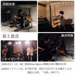 加納良英 (Ryoei Kano), セキモトタカフミ (Takafumi Sekimoto), シャイガンティ (shaiganti), 藤井邦博 (Kunihiro Fujii)