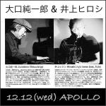 大口純一郎 (piano) & 井上ヒロシ (sax)