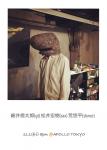 細井徳太郎 (gt), 松井宏樹 (sax), 荒悠平 (dance)