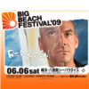 BIG BEACH FESTIVAL with FATBOY SLIM, LUCIANO, SHINICHI OSAWA