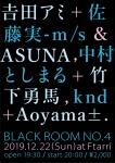 Ami Yoshida, Minoru Sato-m/s, ASUNA, Toshimaru Nakamura, Yuma Takeshita, knd, Aoyama±