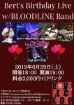 Bloodline Band