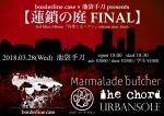 borderline case, Marmalade butcher, urbansole, グリズリー・オン・ザ・プラネット, the chord