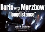 Boris with Merzbow