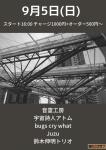 Ototama Kobo, Uchu Shijin Atom, bugs cry what, Juzu, Nobuaki Suzuki Trio