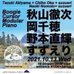 Tetuzi Akiyama, Chiho Oka, Naoki Nomoto, suzueri