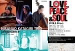 Hisanao Katagiri Trio w/ jahguidance