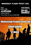 Vladivostok Powder Genocide, STINGER, BRING ARROW, ヒル