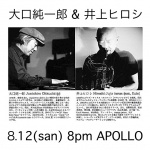 Junichiro Ohkuchi (piano), Hiroshi Inoue (sax)