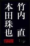 竹内直 (reeds) x 本田珠也 (drums)