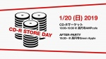 CD-R STORE DAY 2019
