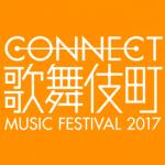 CONNECT KABUKICHO Music Festival 2017