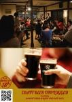 Craft Beer Unplugged: Kate Beck, Robert Taira Wilson