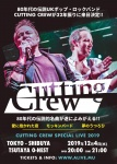 Cutting Crew (UK)