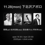 南博 (pf), 松井宏樹 (sax), 落合康介 (bass), 坪井洋 (ds)