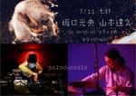 Mitsuhisa Sakaguchi (synthesizer, keyboards), Tatsuhisa Yamamoto (ds, electronics)