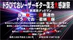 Doravideo, Miho Wakabayashi, Keiji Haino, Tatsuya Yoshida