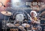 Mani Neumeier + Kaoru Sato + Michio Kurihara + Mitsuru Tabata + Chiyo Kamekawa
