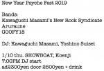 KAWAGUCHI MASAMI'S NEW ROCK SYNDICATE, Aruraune, GOOFY18