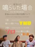 鳴らした場合 (narashitabaai) plays YMO